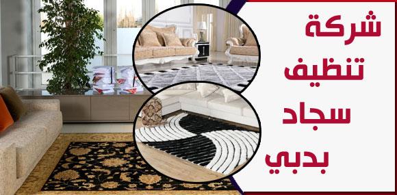 شركة تنظيف سجاد وموكيت فى دبي
