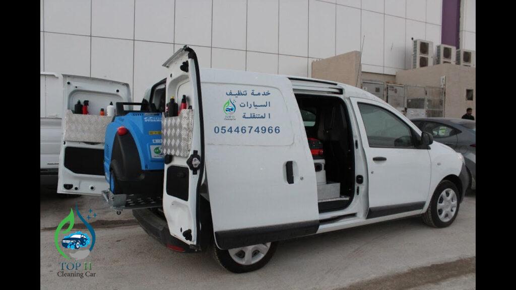 خدمة تنظيف السيارات المتنقل