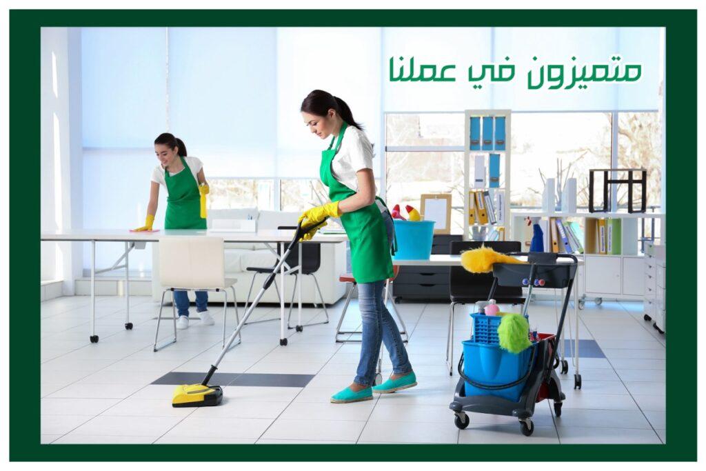 تنظيف الشركات الكبري